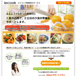 iecook(イエコック)